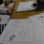 漢字がスタート。