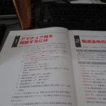 もうすぐ試験。